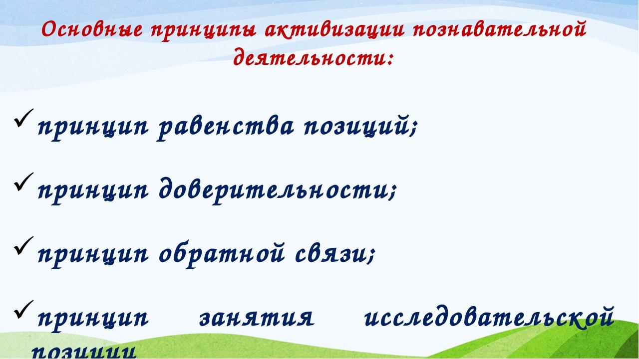 Основные принципы активизации познавательной деятельности: принцип равенства...