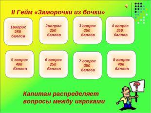 Капитан распределяет вопросы между игроками 2вопрос 250 баллов 3 вопрос 250 б