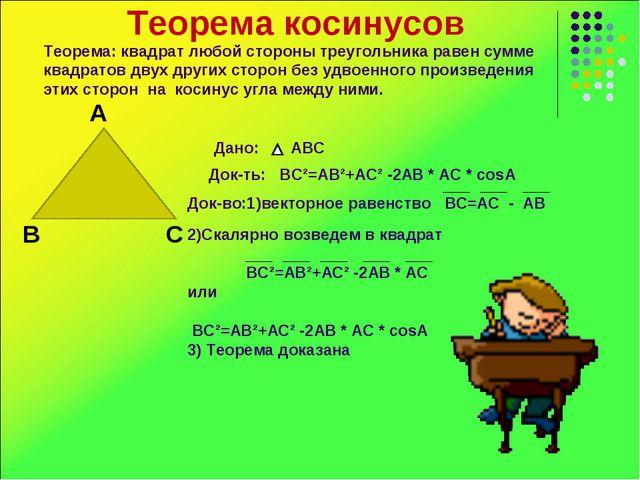 А В С Теорема: квадрат любой стороны треугольника равен сумме квадратов двух...