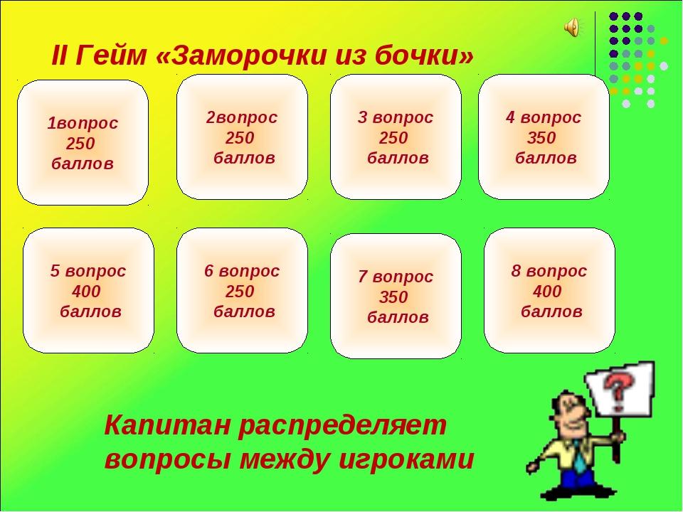 Капитан распределяет вопросы между игроками 2вопрос 250 баллов 3 вопрос 250 б...