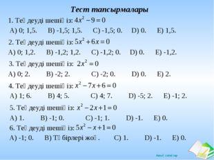 Тест тапсырмалары 1. Теңдеуді шешіңіз: 2. Теңдеуді шешіңіз: 3. Теңдеуді шешің