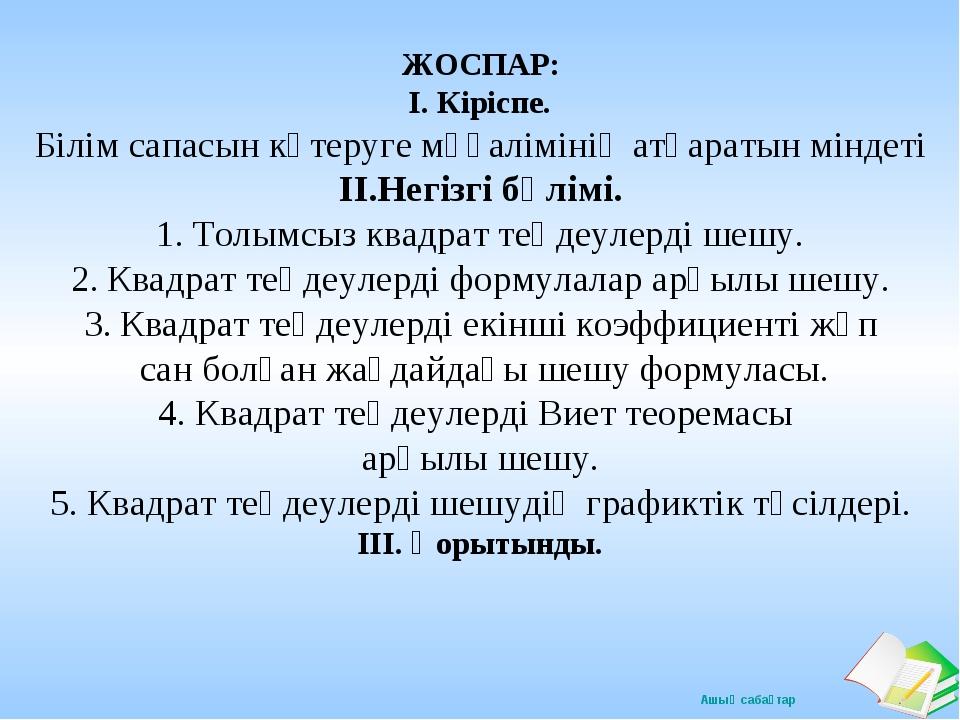 ЖОСПАР: І. Кіріспе. Білім сапасын көтеруге мұғалімінің атқаратын міндеті ІІ.Н...