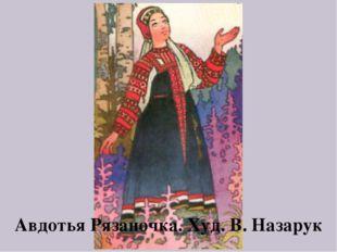 Авдотья Рязаночка. Худ. В. Назарук