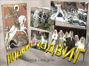 УРОК ОПК № 19 Икона «Чудо Георгия о змие», 14в., Новгород. Дейнека.Оборона Се