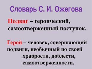 Словарь С. И. Ожегова Подвиг – героический, самоотверженный поступок. Герой –