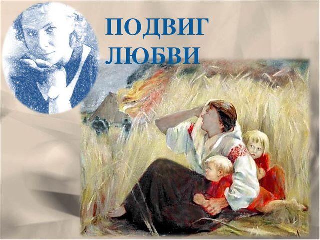 ПОДВИГ ЛЮБВИ http://www.rudata.ru/w/images/2/20/Litvyak_02.jpg; Родзяловская....