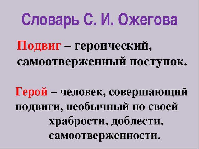 Словарь С. И. Ожегова Подвиг – героический, самоотверженный поступок. Герой –...