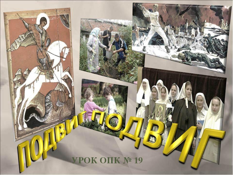 УРОК ОПК № 19 Икона «Чудо Георгия о змие», 14в., Новгород. Дейнека.Оборона Се...