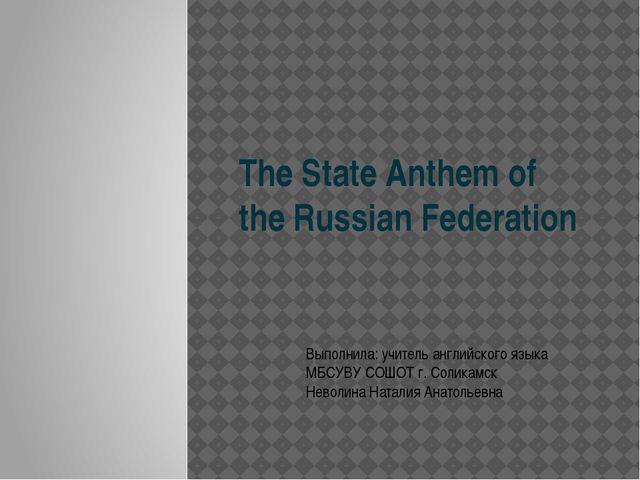 TheState Anthem of the Russian Federation Выполнила: учитель английского язы...