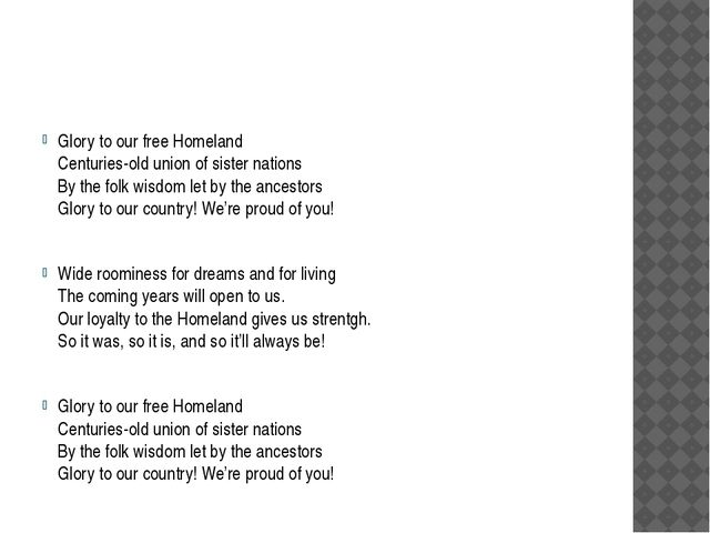 Glory to our free Homeland Centuries-old union of sister nations By the folk...