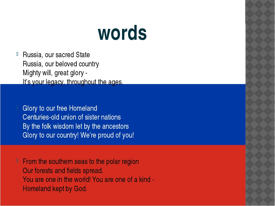 words Russia, our sacred State Russia, our beloved country Mighty will, great...