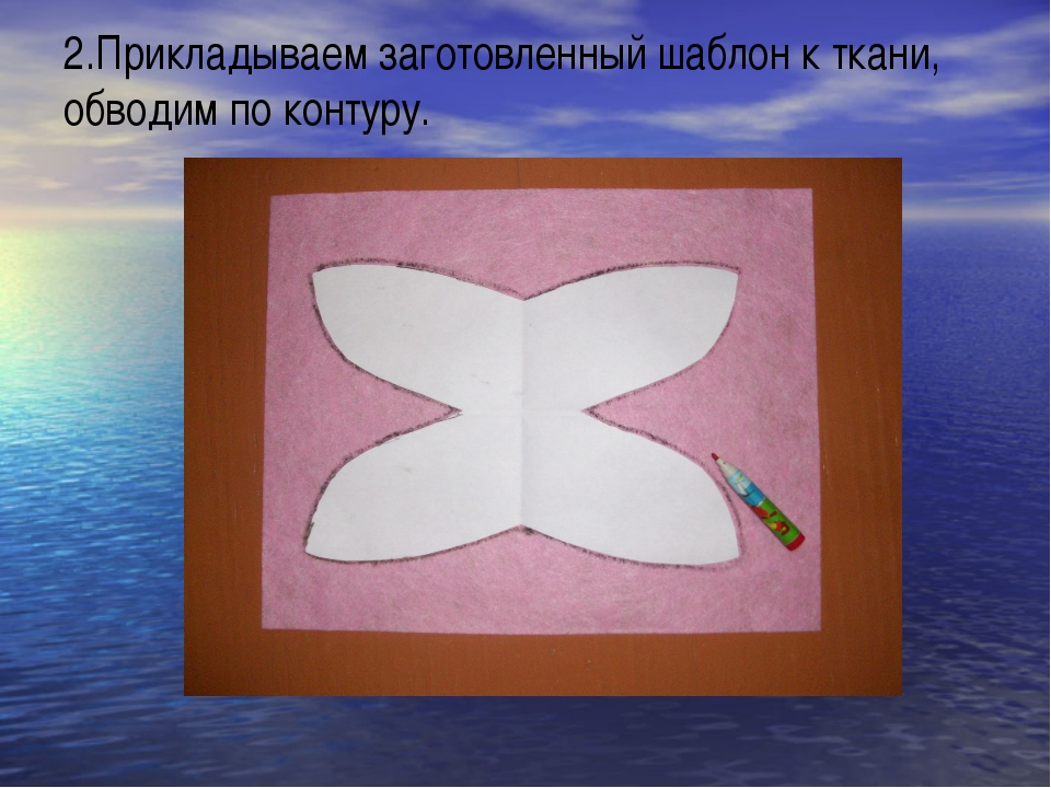 2.Прикладываем заготовленный шаблон к ткани, обводим по контуру.