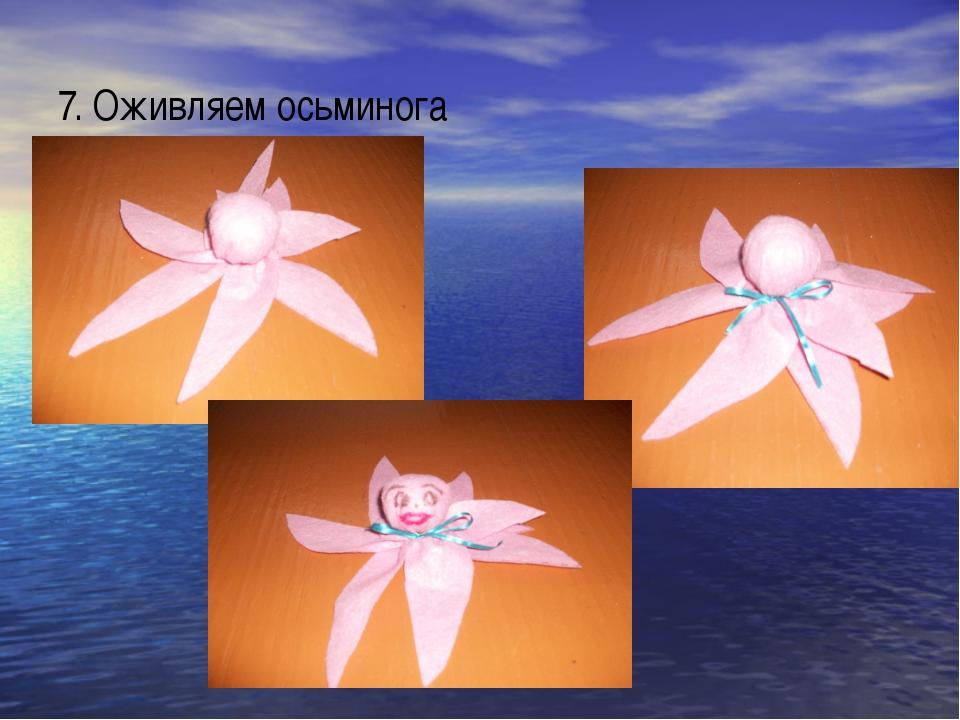 7. Оживляем осьминога
