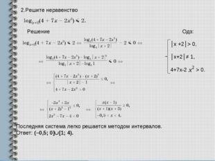 2.Решите неравенство Решение Одз: Последняя система легко решается методом и