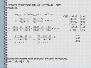 3.Решите неравенствоlog2–x(x + 2)·logx+3(3 – x)£0. Решение. Последняя систем