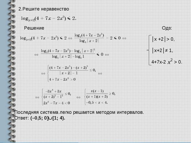 2.Решите неравенство Решение Одз: Последняя система легко решается методом и...