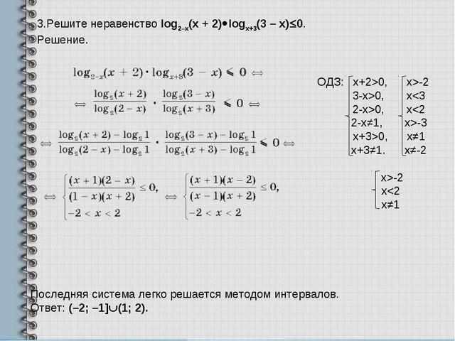3.Решите неравенствоlog2–x(x + 2)·logx+3(3 – x)£0. Решение. Последняя систем...