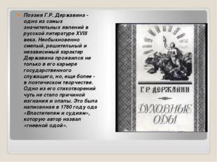 Поэзия Г.Р. Державина - одно из самых значительных явлений в русской литерату