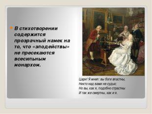 В стихотворении содержится прозрачный намек на то, что «злодействы» не пресек