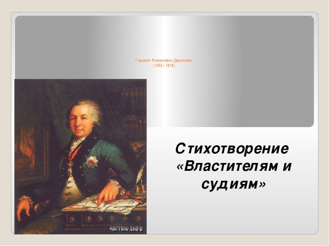 Гавриил РомановичДержавин (1743 - 1816) Стихотворение «Властителям и суди...