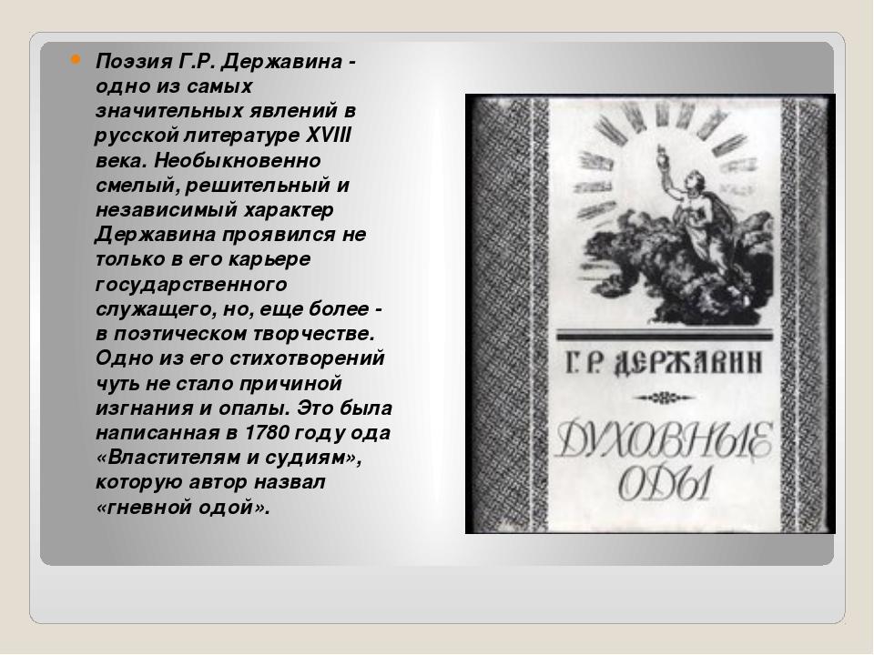 Поэзия Г.Р. Державина - одно из самых значительных явлений в русской литерату...