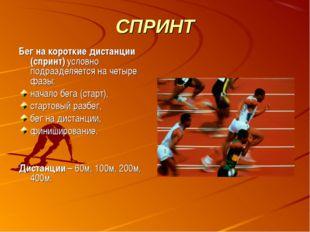 СПРИНТ Бег на короткие дистанции (спринт) условно подразделяется на четыре фа