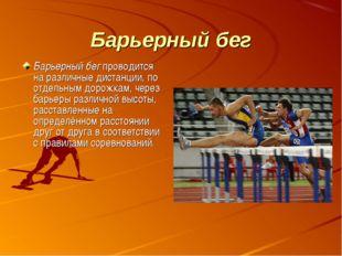 Барьерный бег Барьерный бег проводится на различные дистанции, по отдельным д