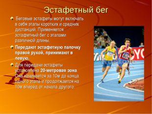 Эстафетный бег Беговые эстафеты могут включать в себя этапы коротких и средни