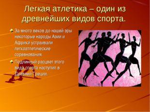 Легкая атлетика – один из древнейших видов спорта. За много веков до нашей эр