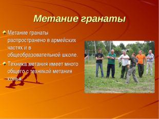 Метание гранаты Метание гранаты распространено в армейских частях и в общеобр