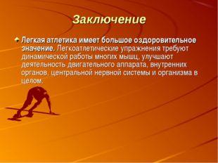 Заключение Легкая атлетика имеет большое оздоровительное значение. Легкоатлет
