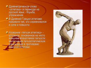 Древнегреческое слово «атлетика» в переводе на русский язык - борьба, упражне
