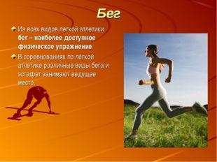Бег Из всех видов легкой атлетики бег – наиболее доступное физическое упражне