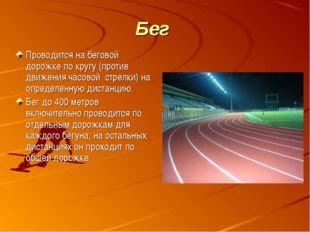 Бег Проводится на беговой дорожке по кругу (против движения часовой стрелки)