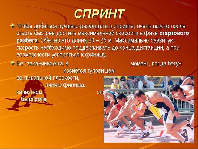 СПРИНТ Чтобы добиться лучшего результата в спринте, очень важно после старта...