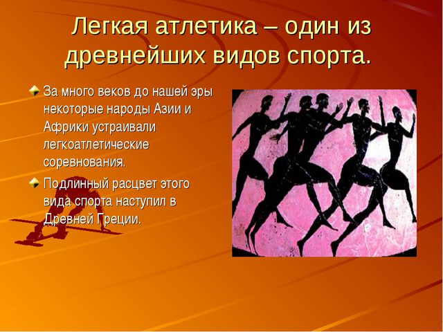 Легкая атлетика – один из древнейших видов спорта. За много веков до нашей эр...