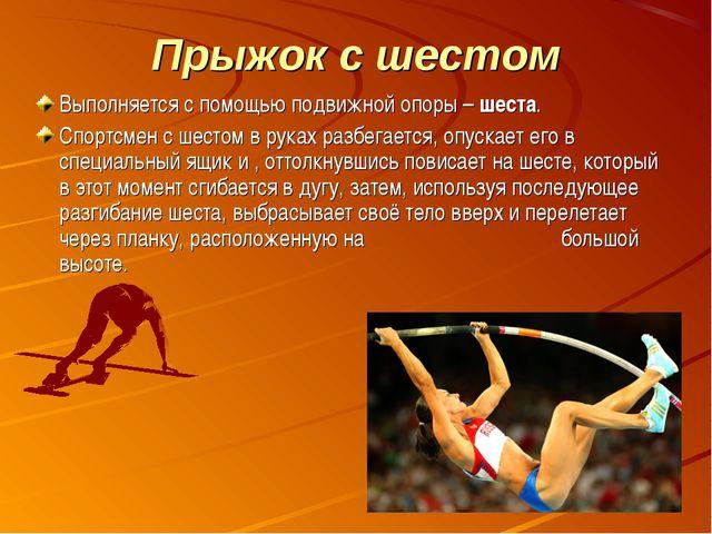 Прыжок с шестом Выполняется с помощью подвижной опоры – шеста. Спортсмен с ше...