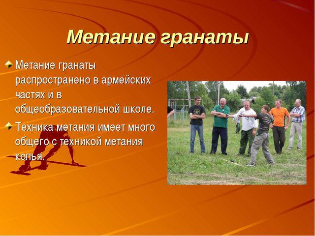 Метание гранаты Метание гранаты распространено в армейских частях и в общеобр...