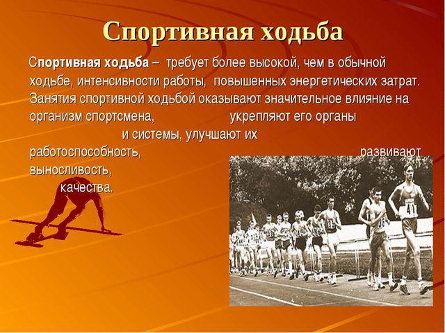 Спортивная ходьба Cпортивная ходьба – требует более высокой, чем в обычной хо...