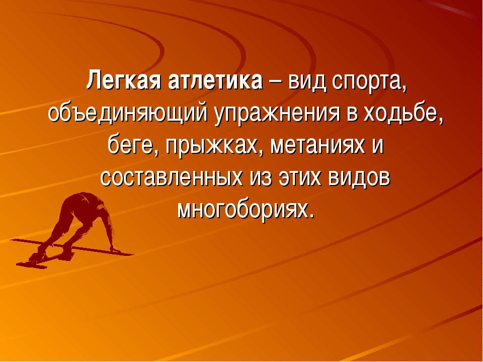 Легкая атлетика – вид спорта, объединяющий упражнения в ходьбе, беге, прыжка...