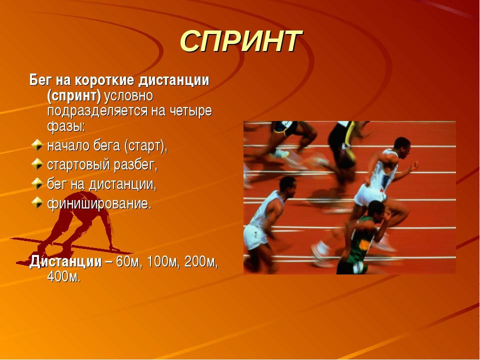 СПРИНТ Бег на короткие дистанции (спринт) условно подразделяется на четыре фа...