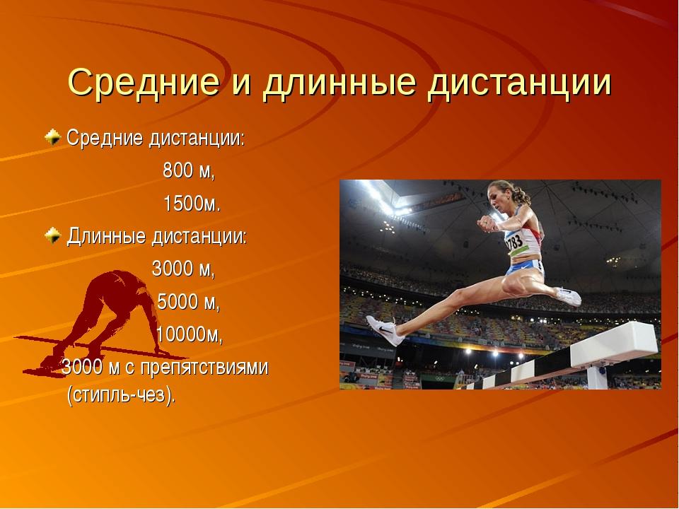 Средние и длинные дистанции Средние дистанции: 800 м, 1500м. Длинные дистанци...