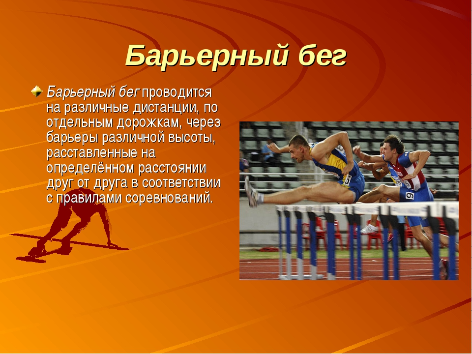 Барьерный бег Барьерный бег проводится на различные дистанции, по отдельным д...