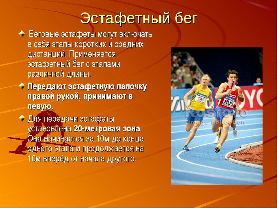 Эстафетный бег Беговые эстафеты могут включать в себя этапы коротких и средни...