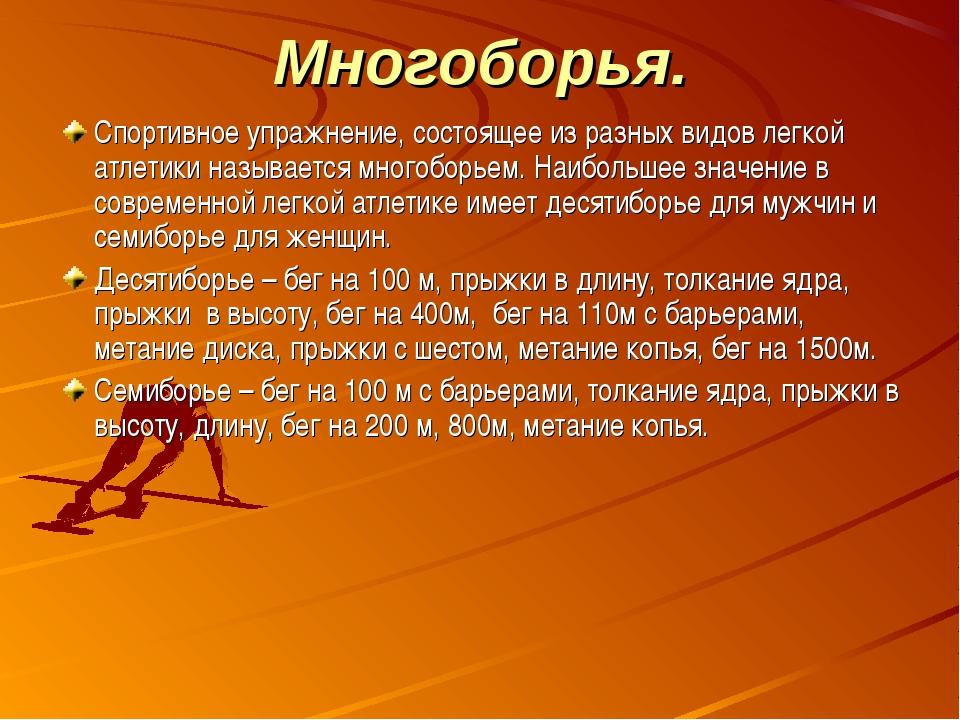 Многоборья. Спортивное упражнение, состоящее из разных видов легкой атлетики...