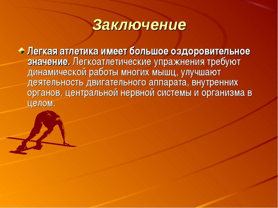 Заключение Легкая атлетика имеет большое оздоровительное значение. Легкоатлет...