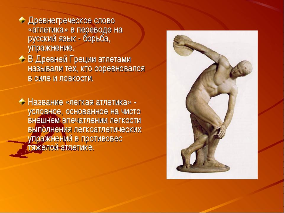Древнегреческое слово «атлетика» в переводе на русский язык - борьба, упражне...