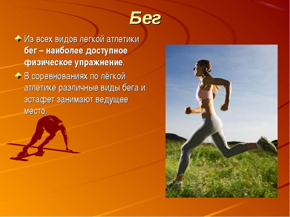 Бег Из всех видов легкой атлетики бег – наиболее доступное физическое упражне...