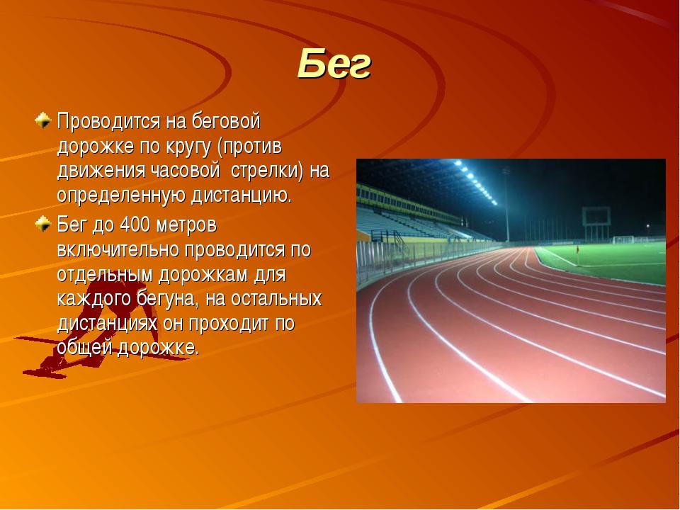 Бег Проводится на беговой дорожке по кругу (против движения часовой стрелки)...