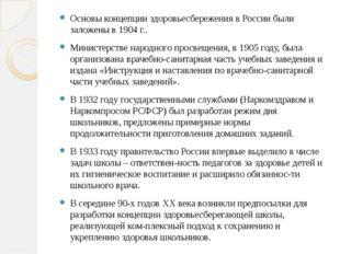 Основы концепции здоровьесбережения в России были заложены в 1904 г.. Министе